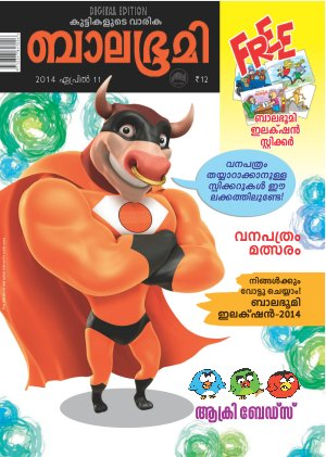Balabhumi-2014 April 11 - Read on ipad, iphone, smart phone and tablets.