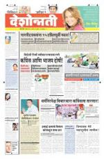 29th Mar Jalgaon - Read on ipad, iphone, smart phone and tablets.