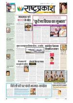 29th Mar Rashtraprakash - Read on ipad, iphone, smart phone and tablets.
