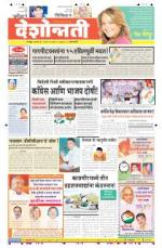 29th Mar Amravati - Read on ipad, iphone, smart phone and tablets.