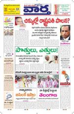 29-03-2014 main - Read on ipad, iphone, smart phone and tablets.