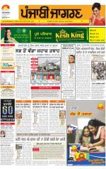 Amritsar  : Punjabi jagran News : 29th March 2014 - Read on ipad, iphone, smart phone and tablets.