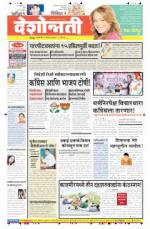 29th Mar Nagpur - Read on ipad, iphone, smart phone and tablets.