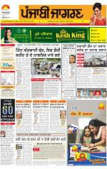 Jalandhar Dehat  : Punjabi jagran News : 29th March 2014 - Read on ipad, iphone, smart phone and tablets.