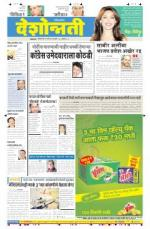 30th Mar Jalgaon - Read on ipad, iphone, smart phone and tablets.