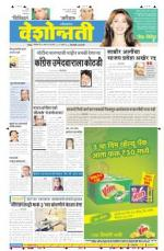 30th Mar Hingoli Parbhani - Read on ipad, iphone, smart phone and tablets.