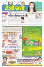 30th Mar Nanded - Read on ipad, iphone, smart phone and tablets.
