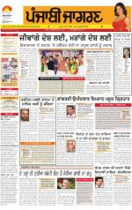 Moga/Faridkot/Muktsar  : Punjabi jagran News : 30th March 2014 - Read on ipad, iphone, smart phone and tablets.