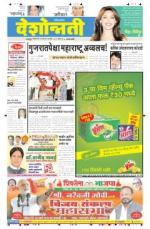 30th Mar Amravati - Read on ipad, iphone, smart phone and tablets.