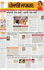 Amritsar  : Punjabi jagran News : 30th March 2014 - Read on ipad, iphone, smart phone and tablets.