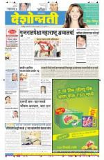 30th Mar Nagpur - Read on ipad, iphone, smart phone and tablets.