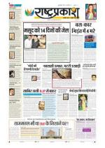 30th Mar Rashtraprakash - Read on ipad, iphone, smart phone and tablets.