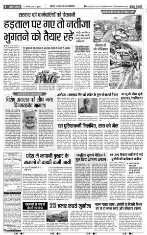 Bijnor - Punjab Kesari