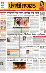 Jalandhar  : Punjabi jagran News : 30th March 2014 - Read on ipad, iphone, smart phone and tablets.