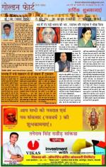 Golden Fort News Paper - Read on ipad, iphone, smart phone and tablets.