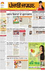 Moga/Faridkot/Muktsar  : Punjabi jagran News : 31st March 2014 - Read on ipad, iphone, smart phone and tablets.