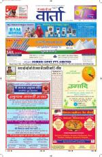 31-03-2014 hindi - Read on ipad, iphone, smart phone and tablets.