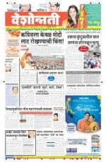 31st Mar Hingoli Parbhani - Read on ipad, iphone, smart phone and tablets.
