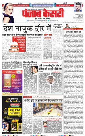 Madhya Pradesh Main - Punjab Kesari
