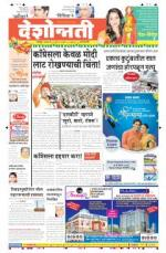 31st Mar Amravati - Read on ipad, iphone, smart phone and tablets.