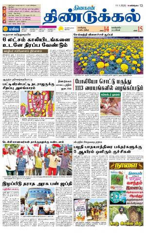 Dindigul-Madurai Supplement