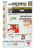31st Mar Rashtraprakash - Read on ipad, iphone, smart phone and tablets.