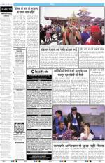 Jansatta, Hindi, 31/03/2014 - Read on ipad, iphone, smart phone and tablets.