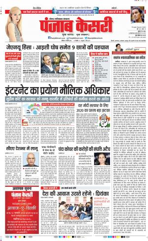 Noida - Punjab Kesari