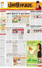 Jalandhar  : Punjabi jagran News : 31st March 2014 - Read on ipad, iphone, smart phone and tablets.