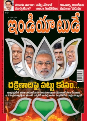 India Today Telugu-8th April 2014 - Read on ipad, iphone, smart phone and tablets.