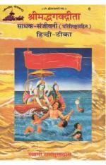 Bhagvadgeeta Sadhak Sanjivani (साधक संजीवनी - परिशिष्ट) - Read on ipad, iphone, smart phone and tablets.