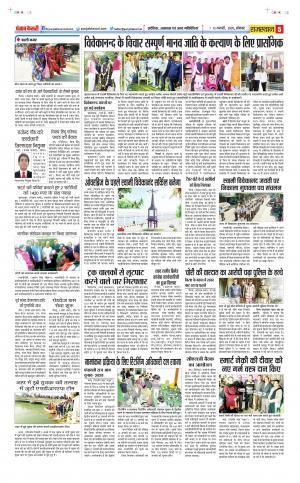 Kota - Punjab Kesari