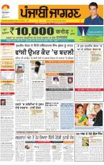 Bathinda  : Punjabi jagran News : 1st April 2014 - Read on ipad, iphone, smart phone and tablets.