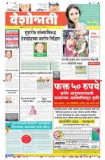 1st Apr Akola - Read on ipad, iphone, smart phone and tablets.