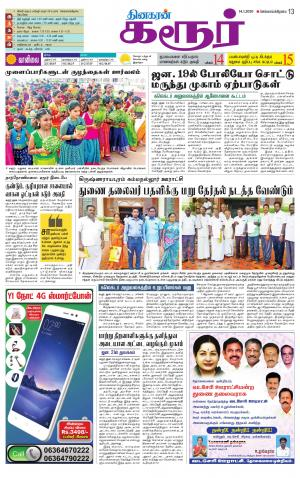 Karur-Trichy Supplement