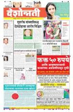 1st Apr Wardha - Read on ipad, iphone, smart phone and tablets.
