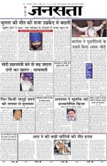 Jansatta, Hindi, 01/04/2014 - Read on ipad, iphone, smart phone and tablets.
