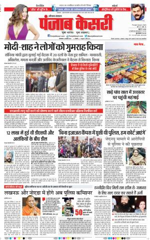 Karnal - Punjab Kesari