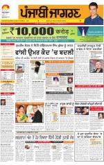 Jalandhar  : Punjabi jagran News : 1st April 2014 - Read on ipad, iphone, smart phone and tablets.