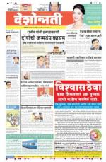 2nd Apr Jalgaon - Read on ipad, iphone, smart phone and tablets.