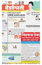 2nd Apr Hingoli Parbhani - Read on ipad, iphone, smart phone and tablets.