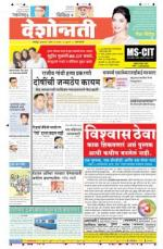 2nd Apr Amravati - Read on ipad, iphone, smart phone and tablets.