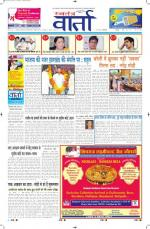 02-04-2014 hindi - Read on ipad, iphone, smart phone and tablets.