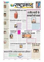 2nd Apr Rashtraprakash - Read on ipad, iphone, smart phone and tablets.