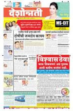 2nd Apr Nagpur - Read on ipad, iphone, smart phone and tablets.