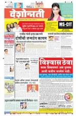 2nd Apr Akola - Read on ipad, iphone, smart phone and tablets.