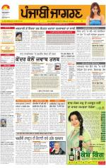 Jalandhar Dehat : Punjabi jagran News : 2nd April 2014 - Read on ipad, iphone, smart phone and tablets.