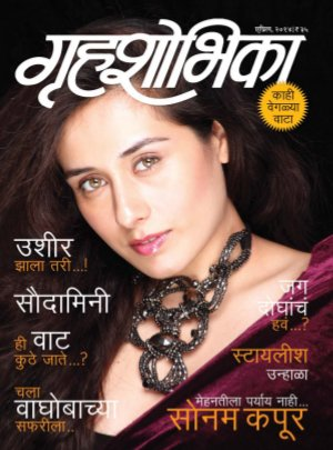 Grihshobha Marathi - Read on ipad, iphone, smart phone and tablets