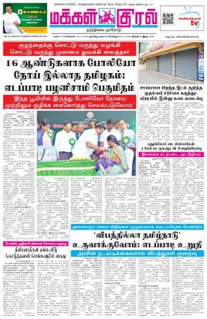 Makkal Kural Tamil Daily