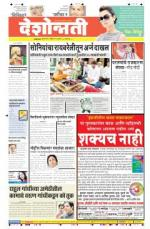 3rd Apr Jalgaon - Read on ipad, iphone, smart phone and tablets.